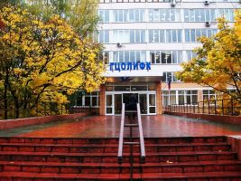 Russian State University of Physical Culture, Sports, Youth and Tourism