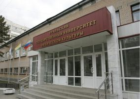 Ural State University of Physical Culture